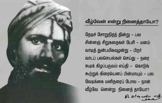 Bharthi quote